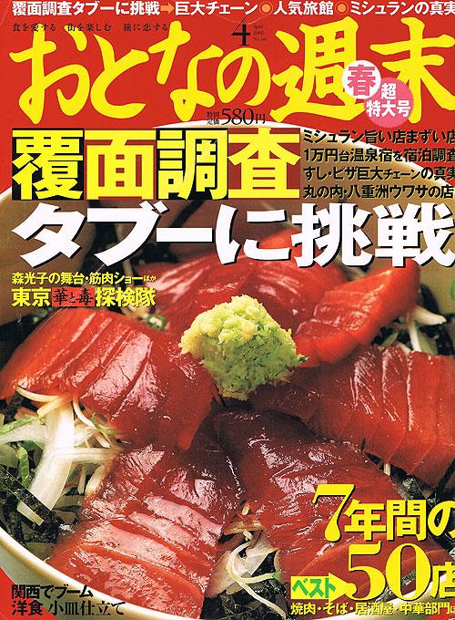 「おとなの週末」2008年4月号に当館が掲載されました!