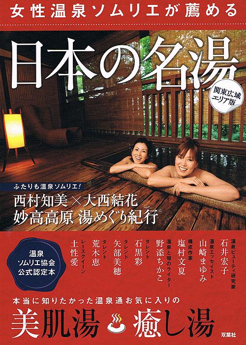 「日本の名湯・関東広域エリア版」