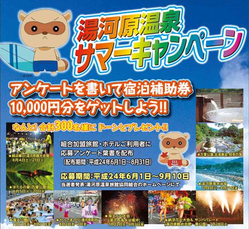 湯河原温泉サマーキャンペーン開催