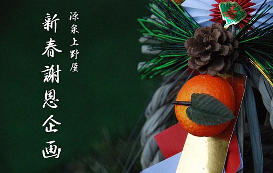 湯河原温泉上野屋新春謝恩キャンペーン!