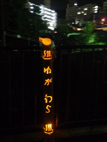 竹灯篭 湯河原 灯りの祭