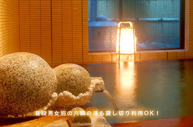 上野屋 源泉大浴場