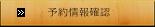 ご予約情報確認